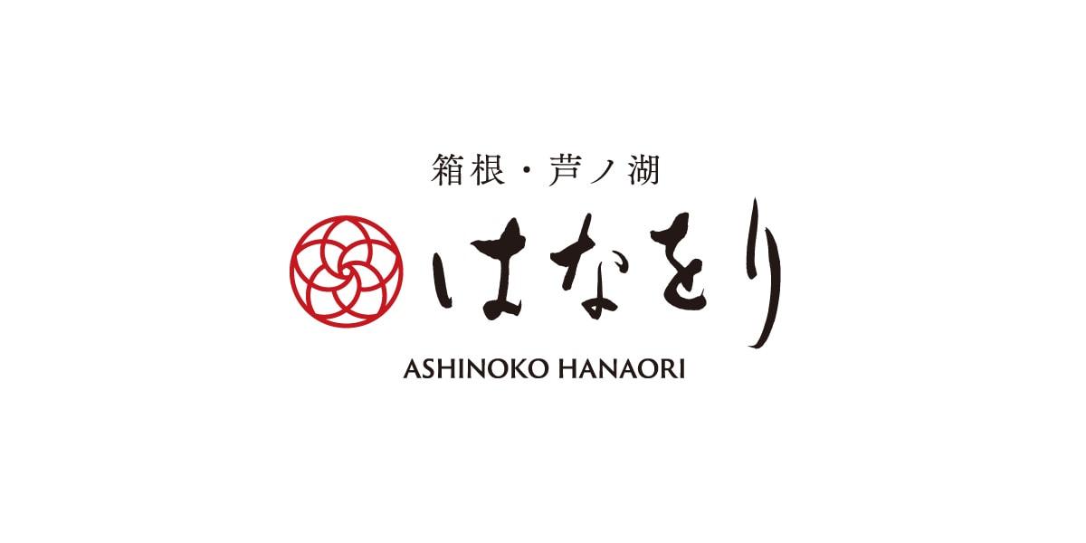 箱根・芦ノ湖のホテル・旅館なら、箱根・芦ノ湖 はなをり【公式】